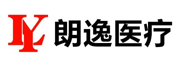 上海朗逸医疗器械有限公司