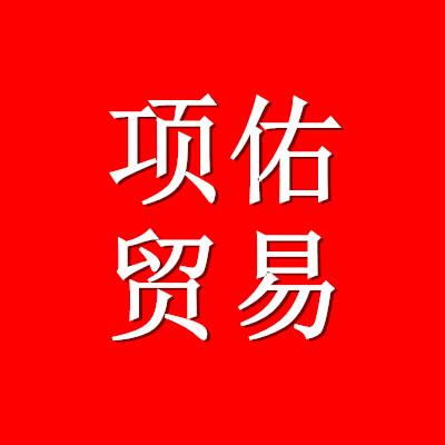 上海项佑贸易有限公司