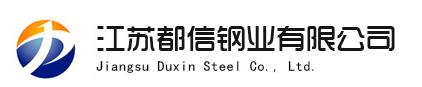 江苏都信钢业有限公司
