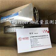 MEISTER流量开关WBM-65型上海正规渠道特价