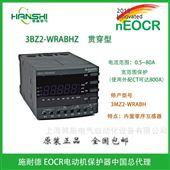 施耐德内置零序互感器电机保护器EOCR-3BZ2