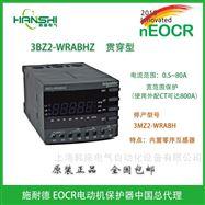3BZ2-WRABH24V供电内置零序互感器漏电保护器EOCR-3BZ2