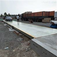 安装在地面上称重用100吨汽车衡价格