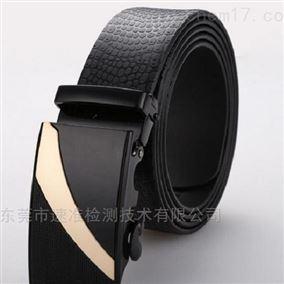 腰带皮带检测报告以及检测项目