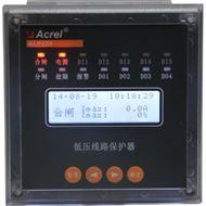 ALP220-400低壓線路保護 額定電流140-400A 嵌入式安裝