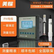 PH控制器 酸碱度监测仪工业在线ph污水探头