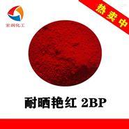 耐晒艳红2BP塑料粉末涂料耐高温颜料