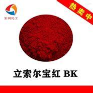 立索尔宝红BK油墨低粘度颜料