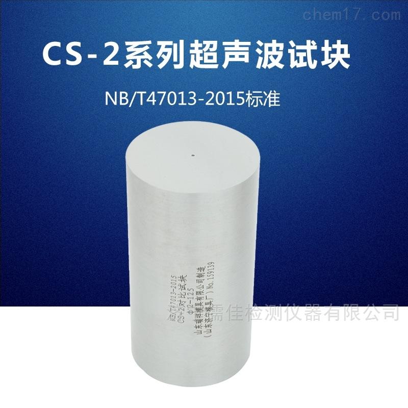 CS-2超声波探伤试块