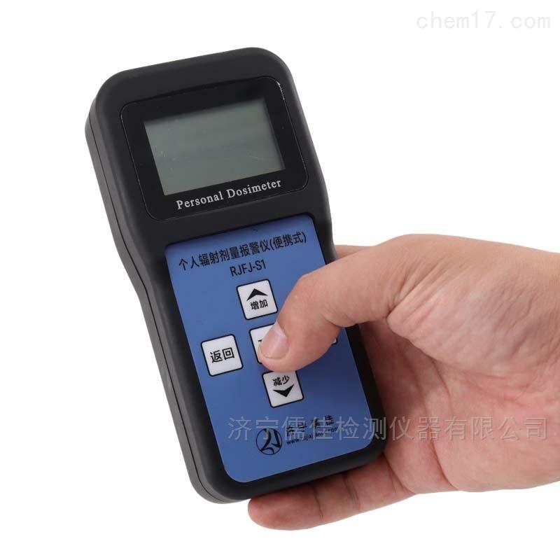 个人剂量检测仪