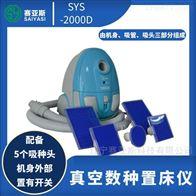 真空数种置床仪SYS-2000D