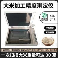 大米加工精度测定仪SYS-JDA