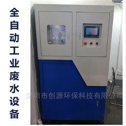 工业废水处理系统5吨水性工业油漆废水设备