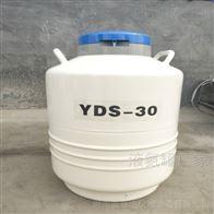 30升210口径液氮罐