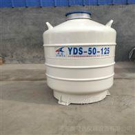 50升80口径液氮罐