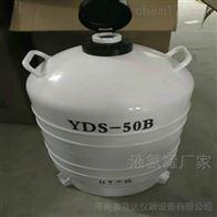 50升液氮罐
