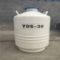 30升125口径液氮罐