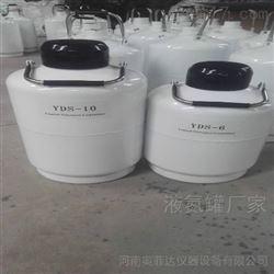 YDS-6升液氮罐