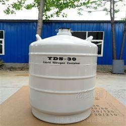 30L液氮罐