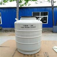 大口径实验室液氮罐