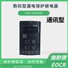 施耐德电流电压型漏电保护器EGR-20UFCM