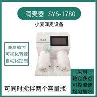 液晶润麦器SYS-1780