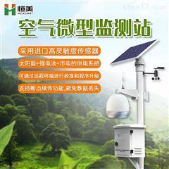 HM-AQI四气两尘微型气象站