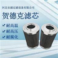 0240R010BNHCHYDAC液压油滤芯