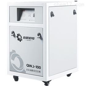 QWJ-100气体发生器