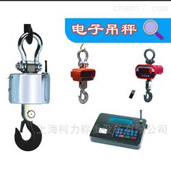 OCS系列蓝箭电子吊秤配件