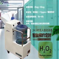 过氧化氢雾化消毒机