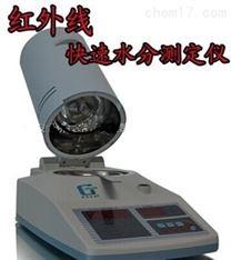 SFY-30红外线快速水分仪