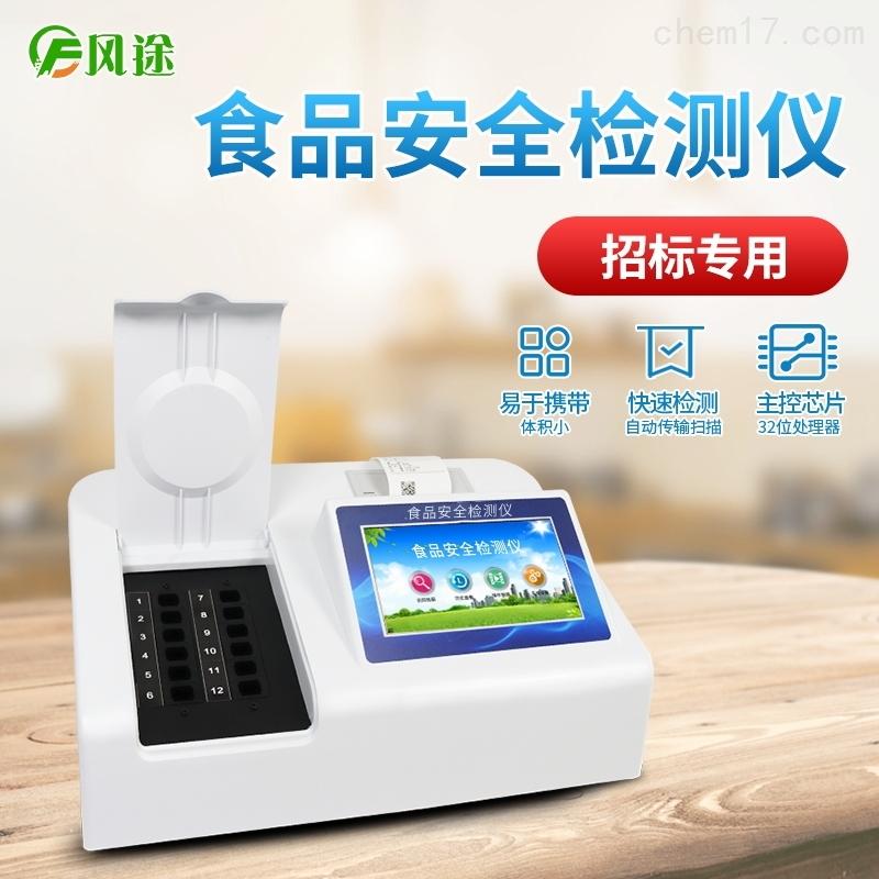 多功能食品检测仪