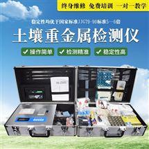 FK-ZS03土壤重金属检测仪