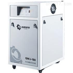 QWJ-150气体发生器
