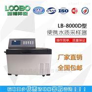 LB-8000D 便携式水质自动采样器 可车载