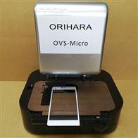 OVS-Micro透过率测试仪