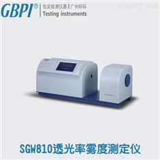 塑料制品 包装薄膜 涂料 透光率雾度测定仪