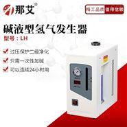 天津碱液型氢气发生器