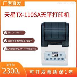 TX-110SI  TX-110SA TX-110天星打印机TX-110适用梅特勒赛多利斯天平