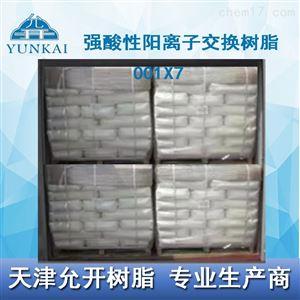YKQSR-1稀有元素提煉樹脂