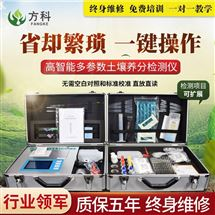 FK-G02高智能土壤养分检测仪器设备