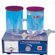 TH-300A梯度混合器
