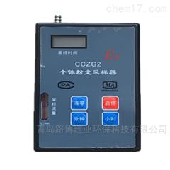 CCZG2本安型个体粉尘采样器