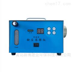 FC-1B总粉尘可吸入颗粒物采样仪