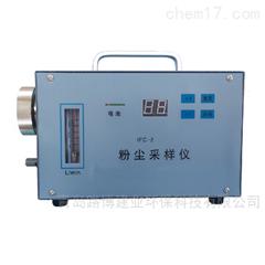 IFC-2环境空气粉尘采样仪适用防爆场合
