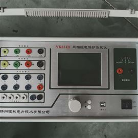 YK834扬州继电保护测试仪厂价直销