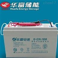 6-CN-100华富蓄电池电动工具割草机吸尘器等工业设备