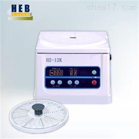 H2-12K毛细管血液专业离心机