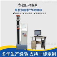 QB-8103A500kg单柱拉力试验机 塑料拉伸强度测试仪